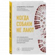 Книга «Когда собаки не лают: путь криминалиста».