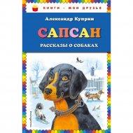 Книга «Сапсан: рассказы о собаках».