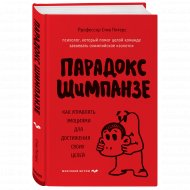 Книга «Парадокс Шимпанзе».