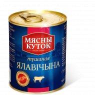 Консервы мясные «Мясны куток» Говядина тушёная, 338 г.