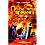 Книга «Лето длинною в ночь.» Ленковская Е.