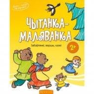 Книга «Чытанка-маляванка. Ад 2 гадоу. Забаулянкi, вершы, казкi».