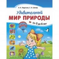 Книга «Ребенок и природа. 5-6 лет. Удивительный мир природы».