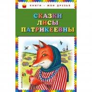 Книга «Сказки Лисы Патрикеевны».
