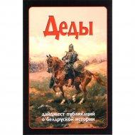 Книга «Деды №15. Дайджест публикаций о белорусской истории» Тарас А.Е.