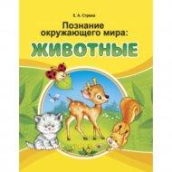 Книга «Познание окружающего мира: животные. Учебное наглядное пособие».