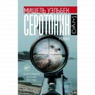 Книга «Серотонин».