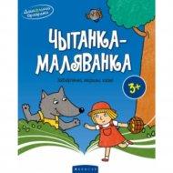 Книга «Чытанка-маляванка. Ад 3 гадоу. Забаулянкi, вершы, казкi».