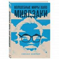 Книга «Волшебные миры Хаяо Миядзаки».