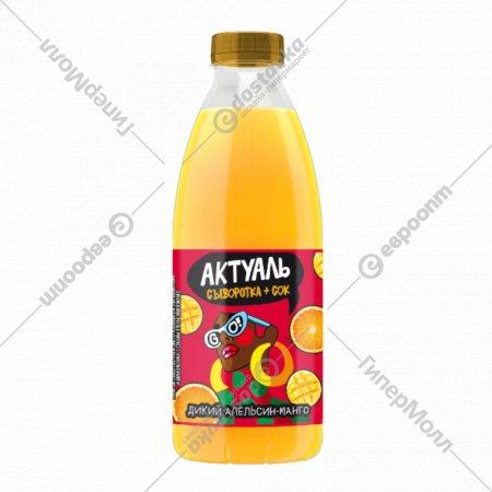 Напиток сывороточный