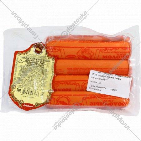 Сосиски «Молочные люкс» высшего сорта, 1 кг., фасовка 0.4-0.6 кг