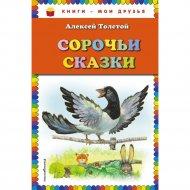 Книга «Сорочьи сказки».