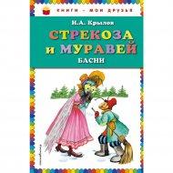 Книга «Стрекоза и Муравей. Басни» И.А. Крылов.