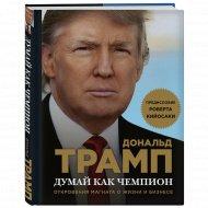 Книга «Думай как чемпион. Откровения магната о жизни и бизнесе».