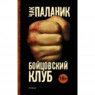 Книга «Бойцовский клуб» новый перевод.