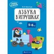 Книга «Скоро в школу. 5-6 лет. Азбука в игрушках».