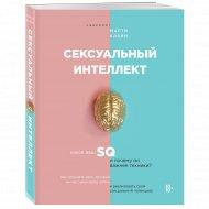 Книга «Сексуальный интеллект.Каков ваш SQ и почему он важнее техники?».