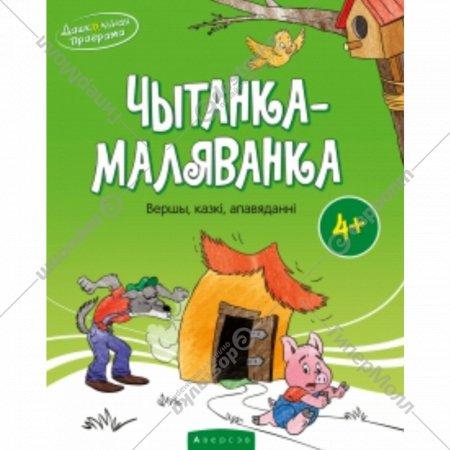 Книга «Чытанка-маляванка. Ад 4 гадоу. Вершы, казкi, апавяданнi».