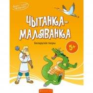Книга «Чытанка-маляванка. Для дзяцей ад 5 гадоу. Беларускiя творы».