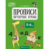 Книга «Скоро в школу. 5-6 лет. Прописи. Печатные буквы».