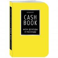 Книга «CashBook. Мои доходы и расходы» 6-е издание.