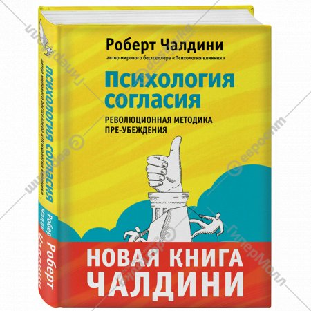 Книга «Психология согласия. Революционная методика убеждения».