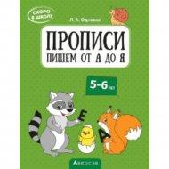 Книга «Скоро в школу. 5-6 лет. Прописи. Пишем от А до Я».