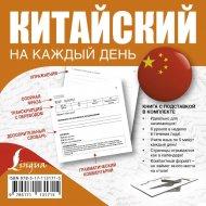 Книга «Китайский на каждый день».