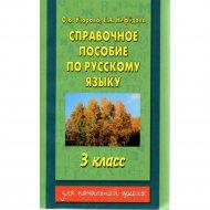Книга «Справочное пособие по русскому языку. 3 класс » О.В.Узорова.