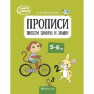 Книга «Скоро в школу. 5-6 лет. Прописи. Пишем цифры и знаки».