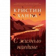 Книга «С жизнью наедине».