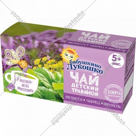 Чай детский «Бабушкино Лукошко» мелиса, чабрец, фенхель, 20 пакетиков