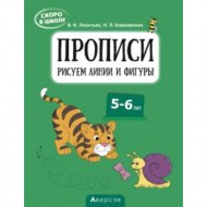 Книга «Скоро в школу. 5-6 лет. Прописи. Рисуем линии и фигуры».