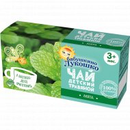 Чай детский травяной «Бабушкино Лукошко» мята, 20 пакетиков.