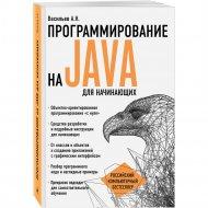 Книга «Программирование на Java для начинающих».
