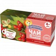Чай детский травяной «Бабушкино Лукошко» шиповник, 20 пакетиков.