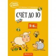 Книга «Скоро в школу. 5-6 лет. Счёт до 10».