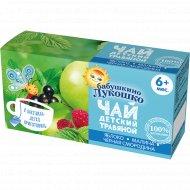 Чай детский «Бабушкино Лукошко» яблоко, малина, черная смородина, 20 пак