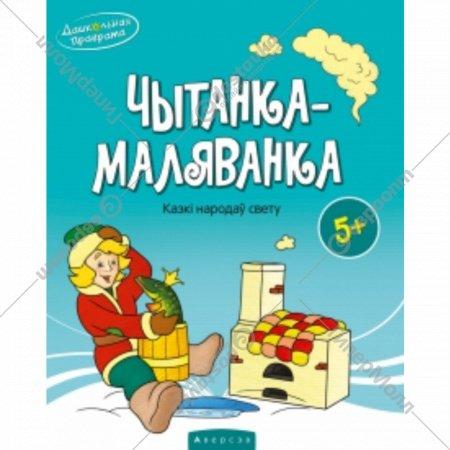 Книга «Чытанка-маляванка. Для дзяцей ад 5 гадоу. Казкi народау свету».