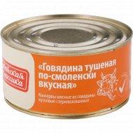 Говядина тушеная «По-смоленски вкусная» 325 г