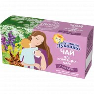 Чай для кормящих мам «Бабушкино Лукошко» с анисом, 20 пакетиков.