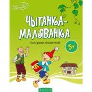 Книга «Чытанка-маляванка. Ад 5 гадоу. Казкi рускiх пiсьменнiкау».