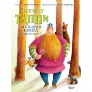 Книга «Большая книга приключений викинга Таппи» М. Мортка.