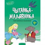Книга «Чытанка-маляванка. Ад 5 гадоу. Казкi замежных пiсьменнiкау».