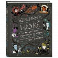 Книга «Женщины в науке: 50 женщин, изменивших мир(подарочное издание)».