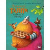 Книга «Викинг Таппи и вкусный секрет» М. Мортка.