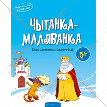 Книга «Чытанка-маляванка. Для дзяцей 5 год. Казкi замежных пiсьменнiкау».