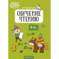 Книга «Скоро в школу. 5-7 лет. Обучение чтению».