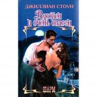 Книга «Влюблен и очень опасен» Стоун Д.