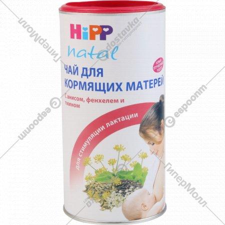 Сухой травяной инстантный HiPP Natal «Чай для кормящих матерей»,200 г.